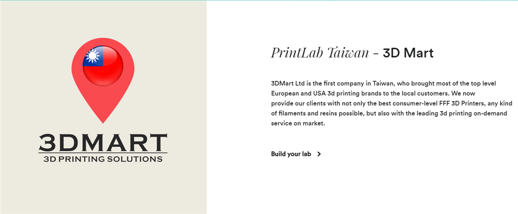 3DMART 為Printlab台灣區代理 提供多款3D列印機 3D列印耗材 3D列印配件及3D列印教學