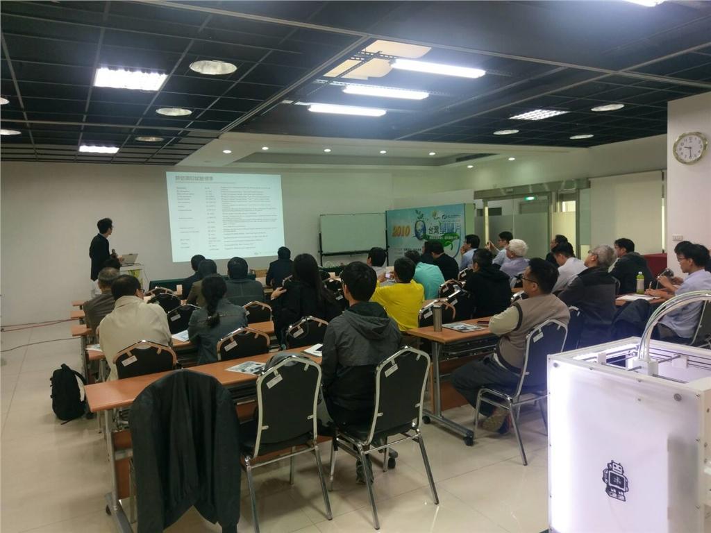 3DMART - 參與台中塑膠中心 3D列印驗證成果研討會  塑膠中心介紹