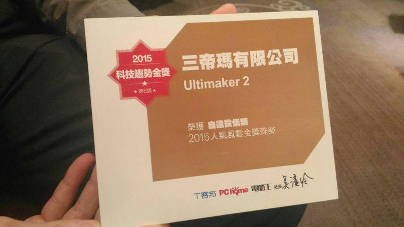 Ultimaker 2 3D印表機 科技趨勢金獎 人氣風雲獎牌 台灣官方代理 3DMART