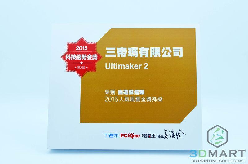 Ultimaker 2 3D印表機 科技趨勢金獎 人氣風雲獎 台灣官方代理 3DMART