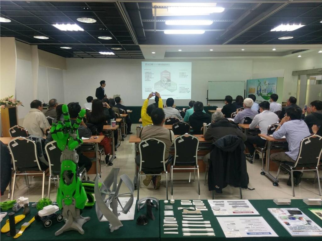 3DMART - 參與台中塑膠中心 3D列印驗證成果研討會  會場