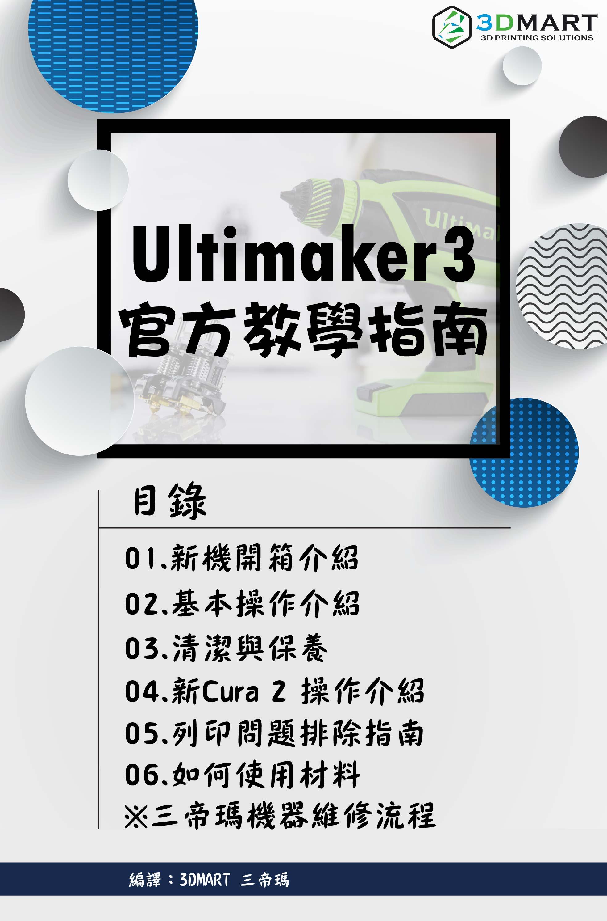 Ultimaker 3教學全攻略