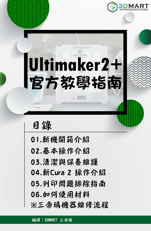 Ultimaker 2+教學全攻略