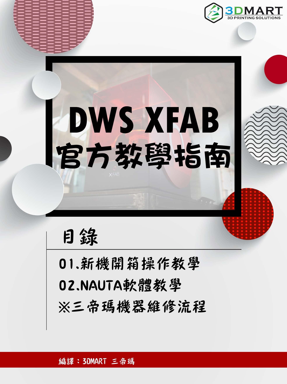dwsxfab教學全攻略